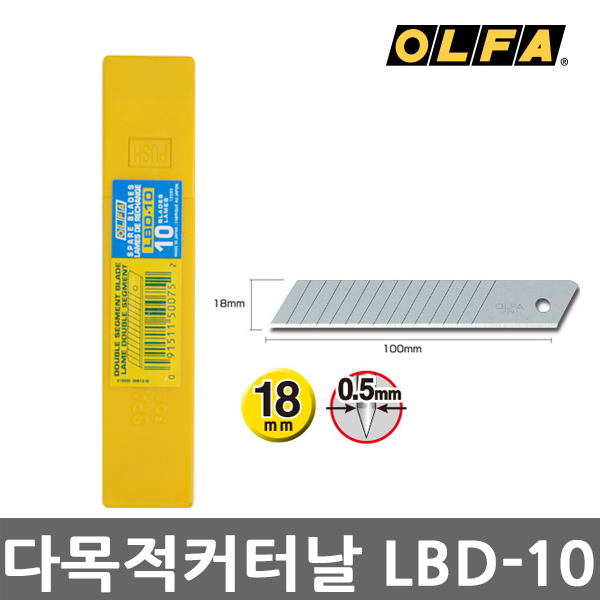 [올파] 18mm 다용도 커터날 LBD-10 (22마디)