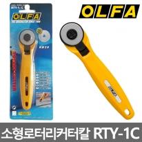 올파 로타리 커터칼 RTY-1C 원형칼 재단칼 곡선용칼 빠른칼날교체 칼날커버