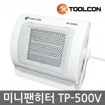 툴콘 미니팬히터 TP-500V 미니히터 캠핑히터 온풍기