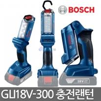 보쉬 18V충전랜턴 GLI18V-300 베어툴 휴대용 300루멘 LED