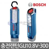 보쉬 충전LED랜턴 작업등 GLI10.8V-300 베어툴 휴대용