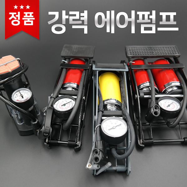 발펌프 핸드펌프 자전거펌프 튜브 공기주입기 에어펌프