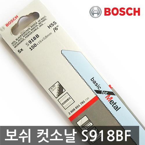 [보쉬] 철재용 컷소날 S918BF(S918B) (5pcs) 기본형