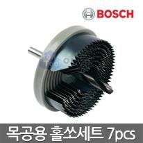 [보쉬] 목공용 홀쏘세트 7pcs