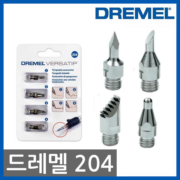 [드레멜] 2000/2200 우드버닝팁 204(4개입)