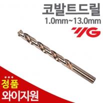 [와이지원] 코발트드릴 1.0mm~13mm (모든규격보유)