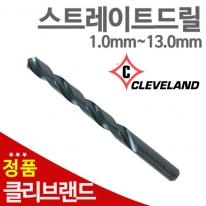 [클리브랜드]스트레이트드릴(하이스드릴 생크드릴)1.0mm~13mm (모든규격보유)