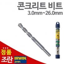 [조란] 콘크리트드릴 3.0mm~26.0mm