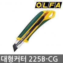 [올파] 대형커터칼 225B-CG