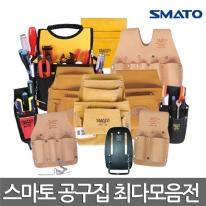 [스마토] 공구집 최다모음전