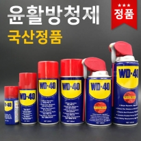 윤활방청제 윤활제 녹방지제거제 뿌리는구리스 WD-40