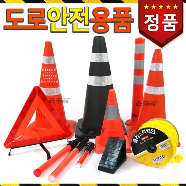 도로용품모음 표지판 신호봉 칼라콘 탄력봉 주차블럭