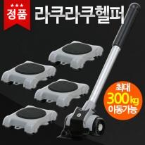 라쿠라쿠헬퍼 LP-200N 파워크레인 핸드카트 캐리어 가구운반도구 일본정품