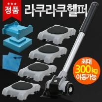 라쿠라쿠헬퍼 HP-500N 파워크레인 핸드카트 캐리어 가구운반도구 일본정품