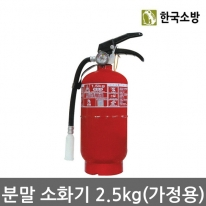 한국소방 축압식 분말소화기 2.5kg 가정용/업소용 12초화재진압