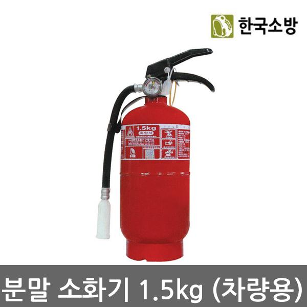 한국소방 축압식 분말소화기 1.5Kg 자동차용 화재진압