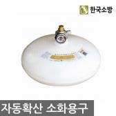 한국소방 자동확산소화기 분말 3kg 천장설치형 분사식
