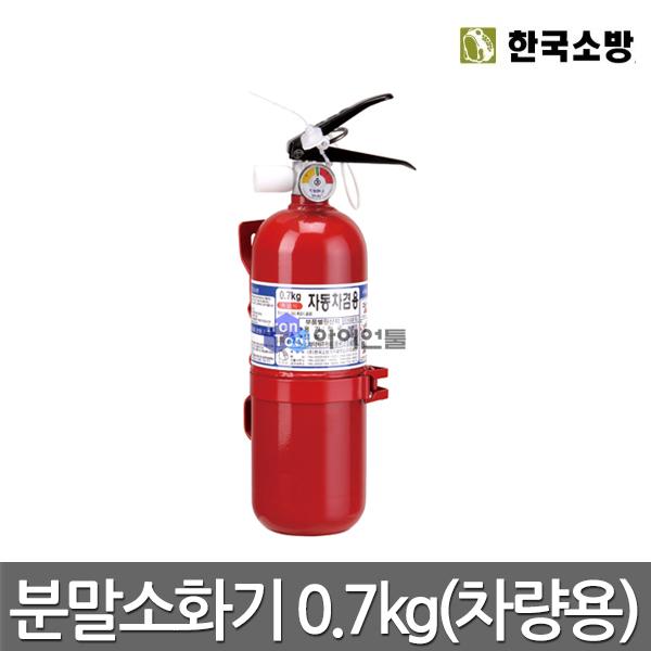 한국소방 분말소화기 0.7kg 자동차용 차량용소화기