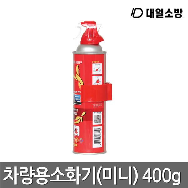 [대일소방] 미니소화기 400g ※차량용소화기 비치필수※