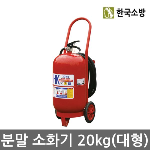 한국소방 분말소화기 대형 20kg (축압식) 33초 화재진압