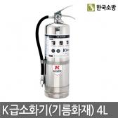 한국소방 K급소화기4.0L 주방용/식당용의무/기름화재