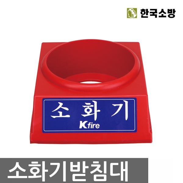한국소방 소화기받침대 1.5kg/2.5kg/3.3kg 휴대용소화기