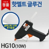 핫멜트 글루건+스틱추가10개증정 SM-HG10 본드총 접착제