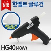 핫멜트 글루건+스틱추가5개증정 SM-HG40 본드총 접착제