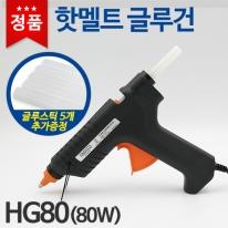핫멜트 글루건+스틱추가5개증정 SM-HG80 본드총 접착제