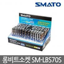 [스마토] 롱비트소켓세트 SM-LBS70S 빗트소켓 롱소켓