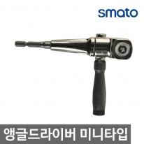 [스마토] 앵글드라이버(미니타입) SM-ADMIN 작업공구