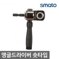 [스마토] 앵글드라이버(숏타입) SM-SADMIN 작업공구