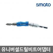 [스마토] 유니버셜드릴비트어댑터 SM-UBA 1/4 아답타