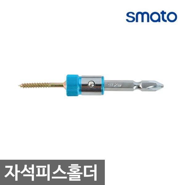 [스마토] 자석피스홀더 SM-MSBH 피스어댑터(BLUE)