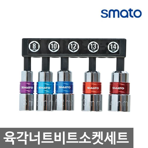 스마토 육각너트비트소켓세트 SM-BS5S(8,10,12,13,14)