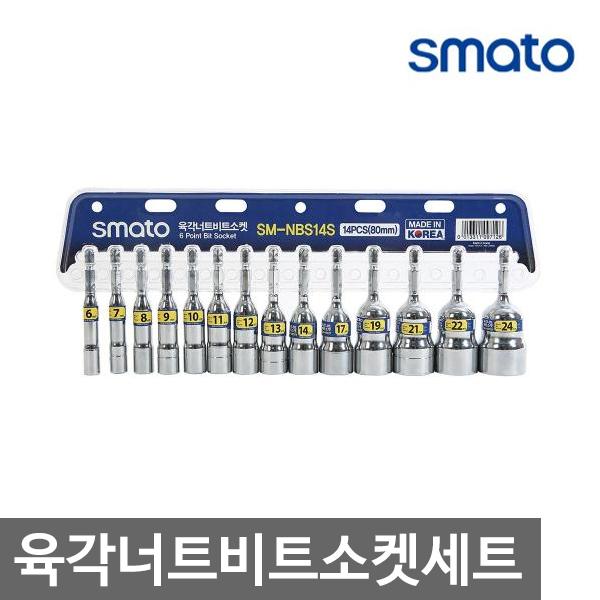 [스마토] 육각너트비트소켓세트 SM-NBS14S 80mm 14P
