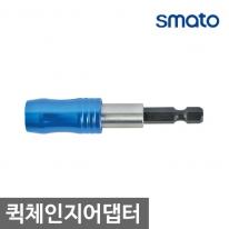 [스마토] 퀵체인지어댑터 SM-QCA (10.5x75) 퀵아답터