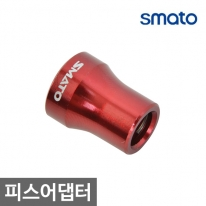 [스마토] 피스어댑터 SM-MPA (2EA) 피스아답타(RED)