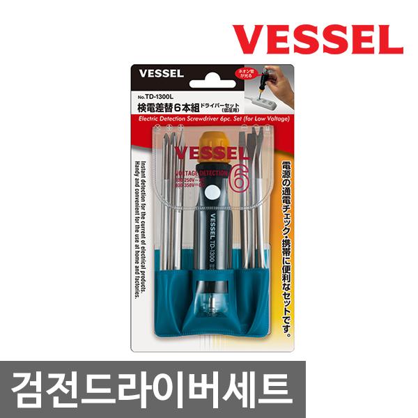 베셀 검전드라이버세트 TD-1300L (-/+) 송곳 내온관