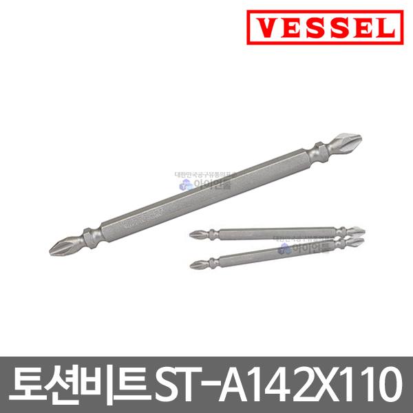 베셀 토션비트 ST-A14 2X110 1개 고정밀 파손완화