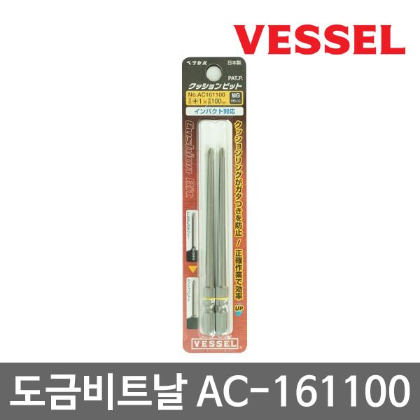 베셀 도금비트날 AC-161100 빗트날 일제정품