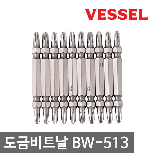 베셀 도금비트날 BW-513(A14-2-110) 일제정품