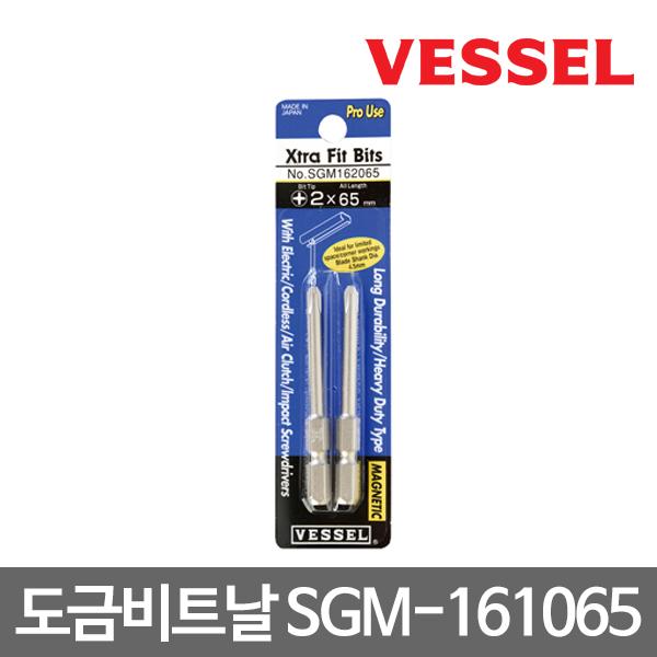 베셀 도금비트날 SGM-161065 빗트날 일제정품