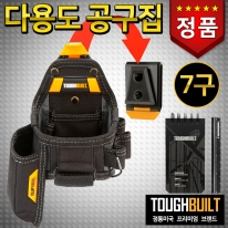 터프빌트 다용도 공구집 (7구) TB-CT-25X 파우치