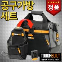 터프빌트 공구가방세트 (공구집포함) TB-CT-170-13