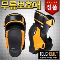 터프빌트 무릎보호대 TB-KP-G3 안전보호대
