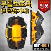 터프빌트 무릎보호대 (커버만) TB-KPS-05