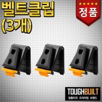 터프빌트 벨트클립 (3개) TB-CT-150 클립테크허브