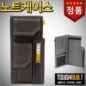 [터프빌트] 노트케이스 TB-56-M-C 노트가방