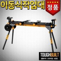 터프빌트 이동식작업대 TB-S550 접이식